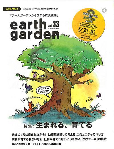 earthgarden vol.33