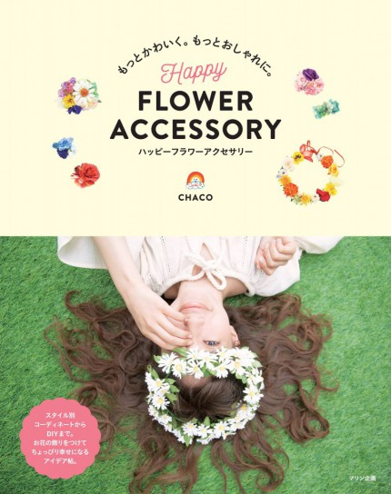 CHACO著「HAPPY FLOWER ACCESSORY」