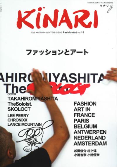 KINARI  /  2016  Vol.15