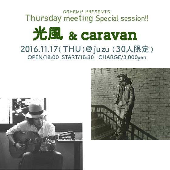 Thursday meeting  光風&caravan@juzu(30人限定)