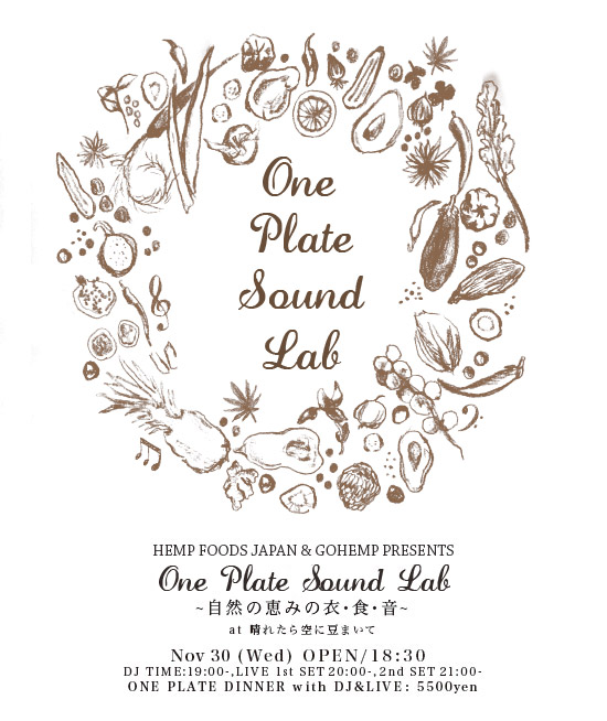 HEMP FOODS JAPAN & GOHEMP PRESENTS  One Plate Sound Lab ~自然の恵みの 衣・食・音~