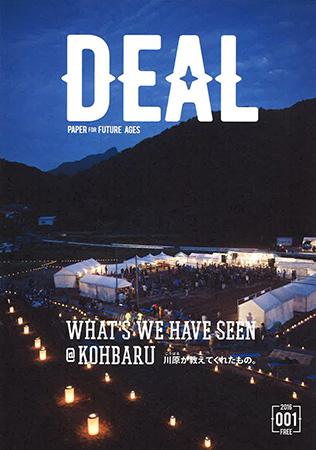deal_001