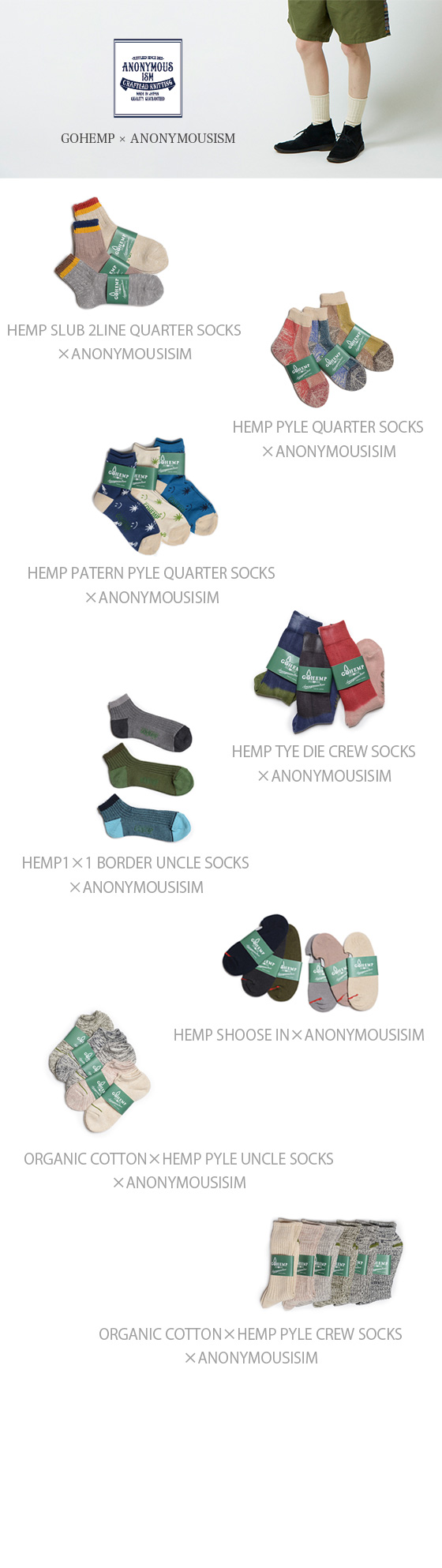 GOHEMP×ANONYMOUSISM SOCKS SERIES