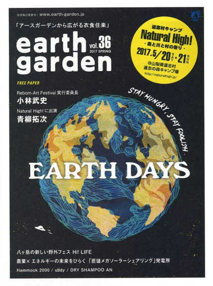 earth garden_vol36