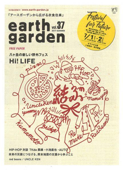 earth garden_vol37