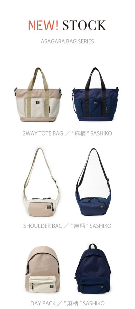 ASAGARA BAG SERIES