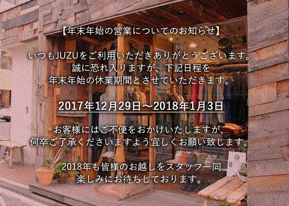 2017/12/28【年末年始のお知らせ】