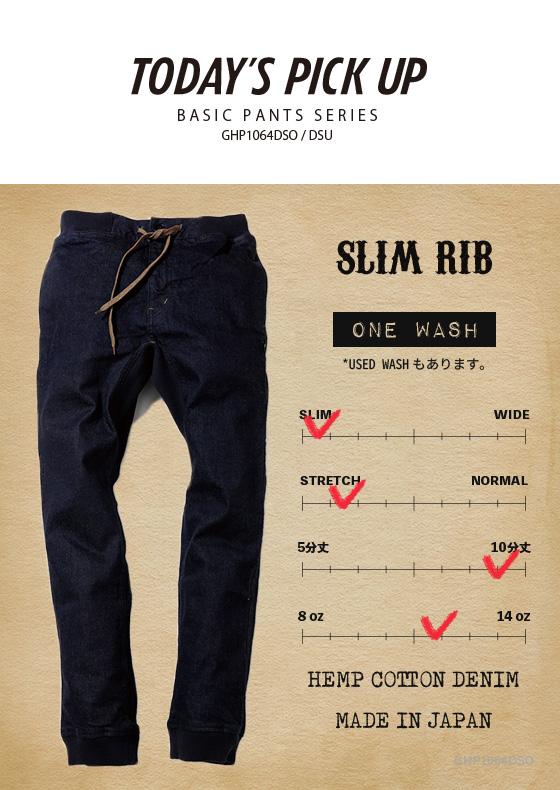 SLIM RIB PANTS