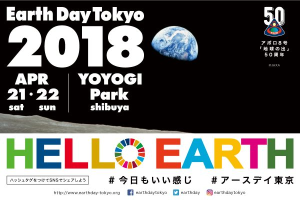 EARTH DAY TOKYO 2018
