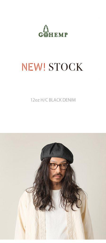 12oz H/C BLACK DENIM GOODS