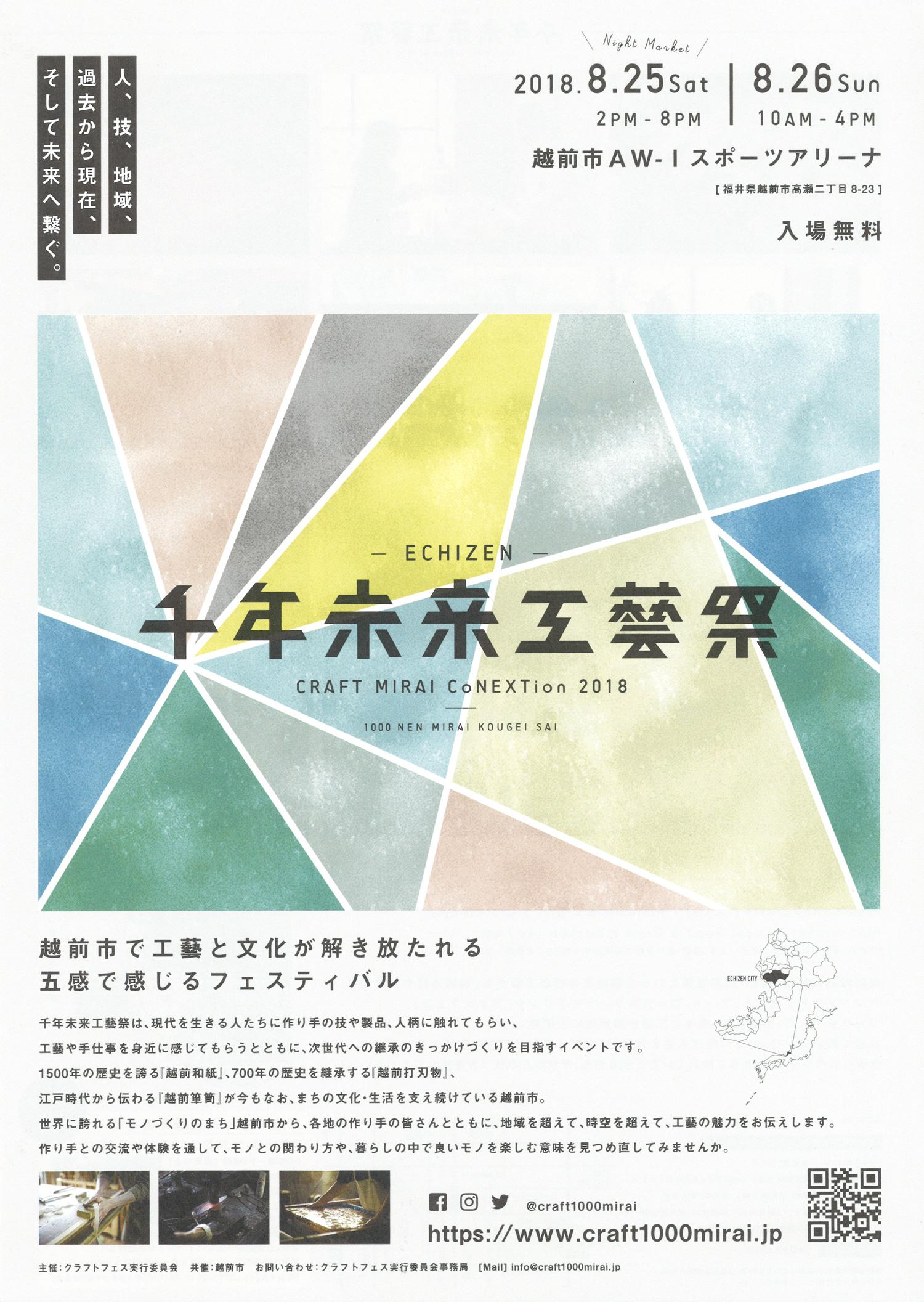 千年未来工藝祭 - ECHIZEN – CRAFT MIRAI CoNEXTion 2018