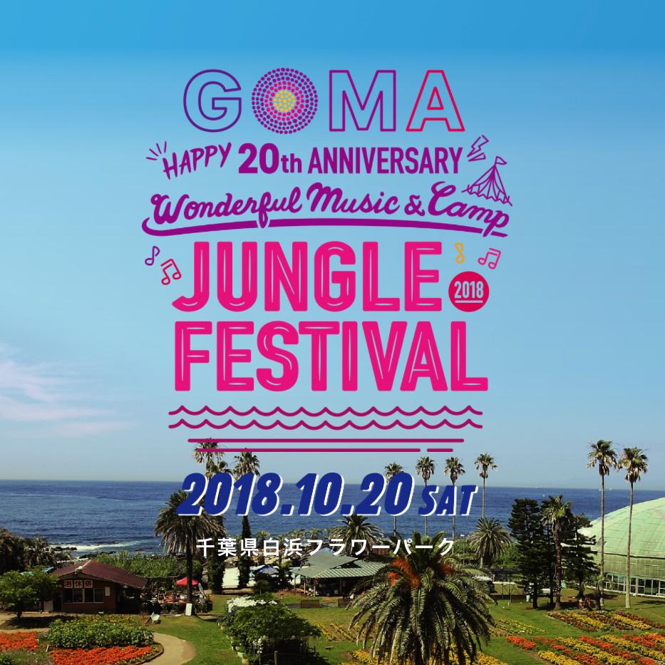 GOMA JUNGLE FESTIVAL 2018