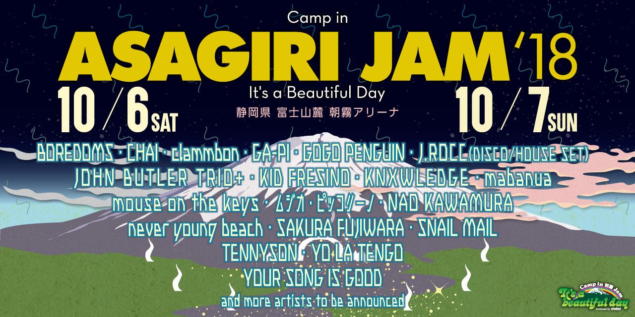 朝霧JAM '18