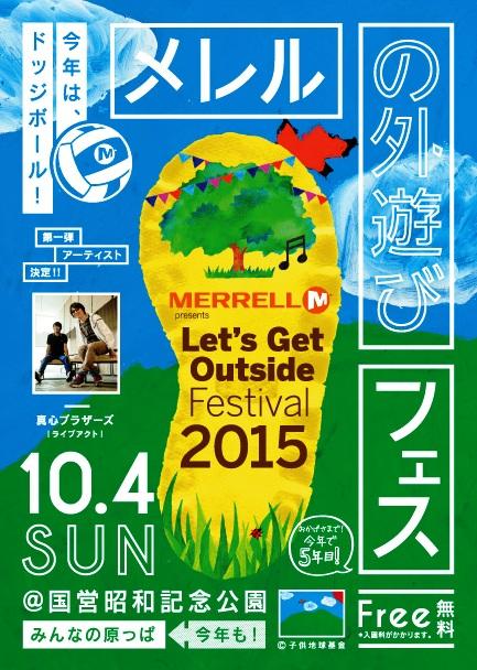 """MERRELL presents """"LET'S GET OUTSIDE"""" Festival 2015 ~メレルの外遊びフェス~ 出店決定"""