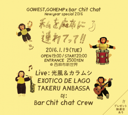 NEW YEAR SPECIAL!! GOWEST,GOHEMP × Bar Chit Chat presents 『私を麻布に連れてって!』