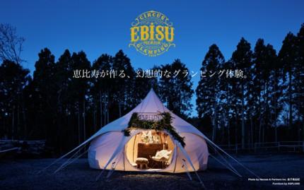 タイムテーブル発表!!  EBISU Premium Glamping 2016