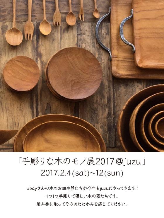 手彫りな木のモノ展2017@juzu