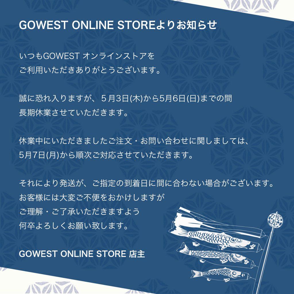 GOWEST ONLINE STORE よりお知らせ