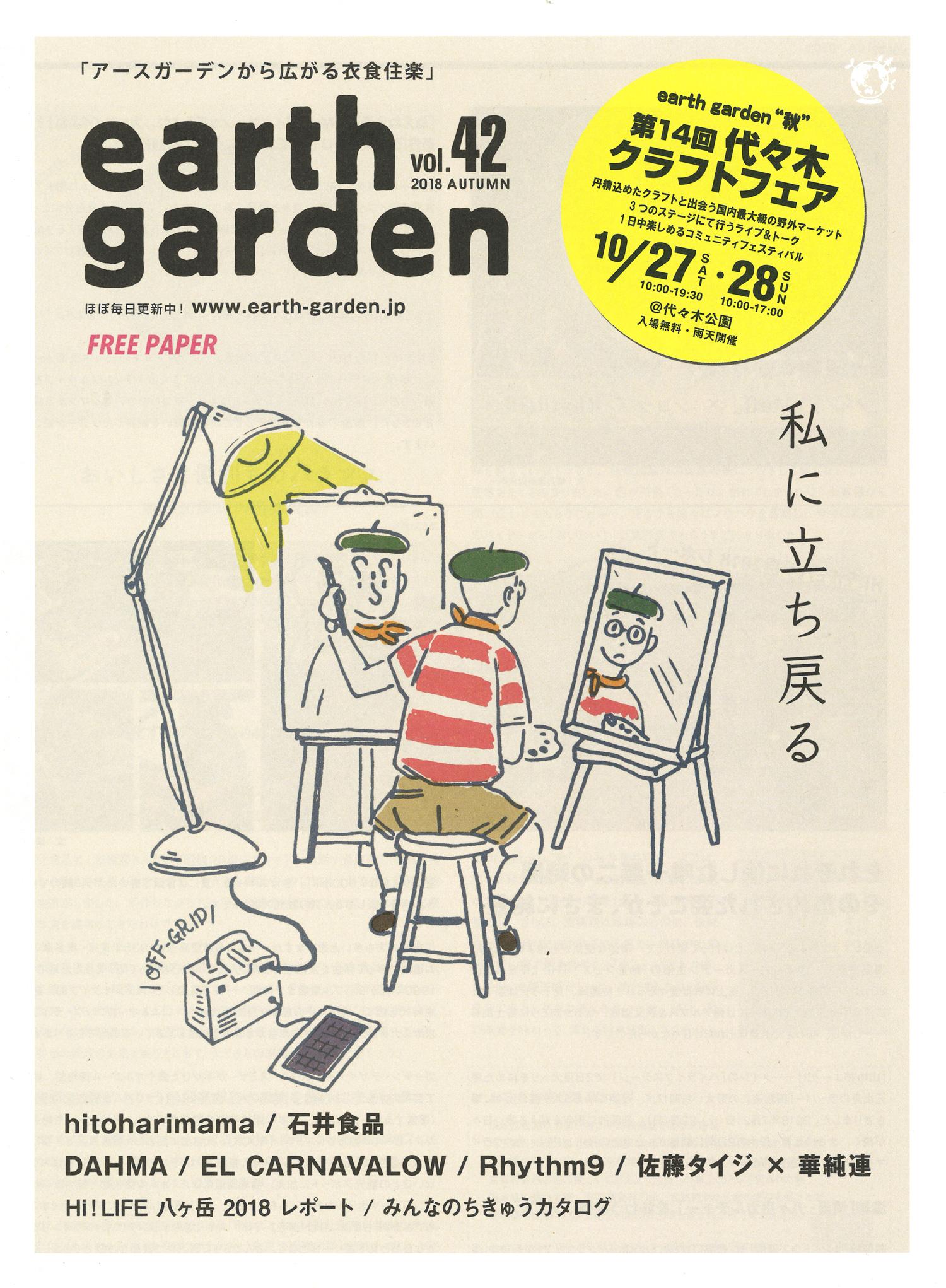 earth garden vol.42