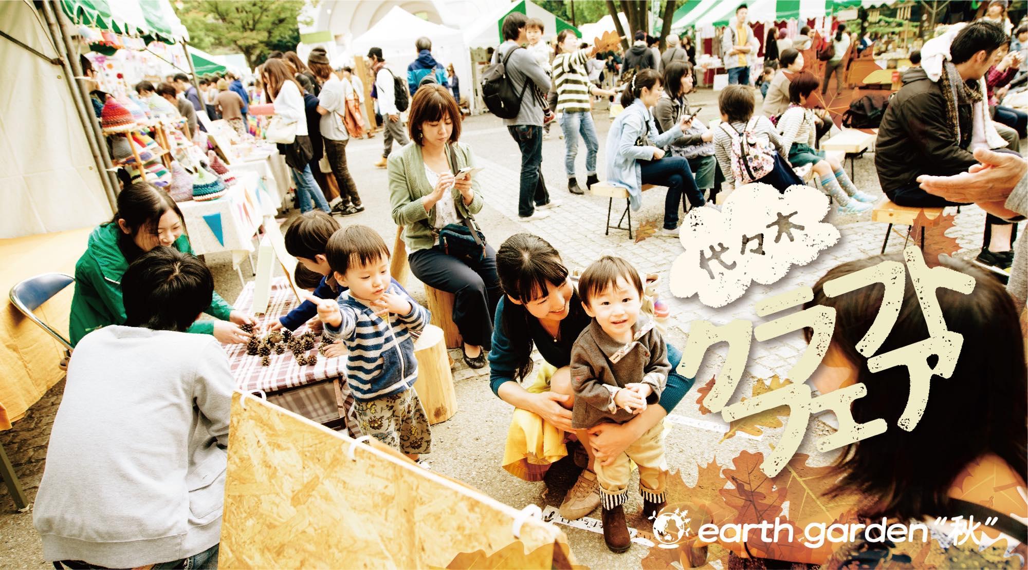 "earth garden ""秋"" 代々木クラフトフェア"