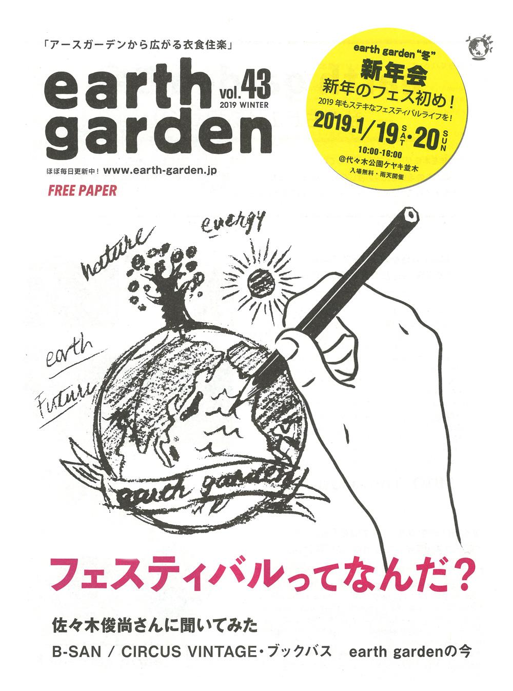 earth garden vol.43