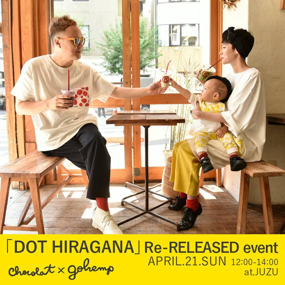Chocolat×GOHEMP 「DOT HIRAGANA」Re-released event