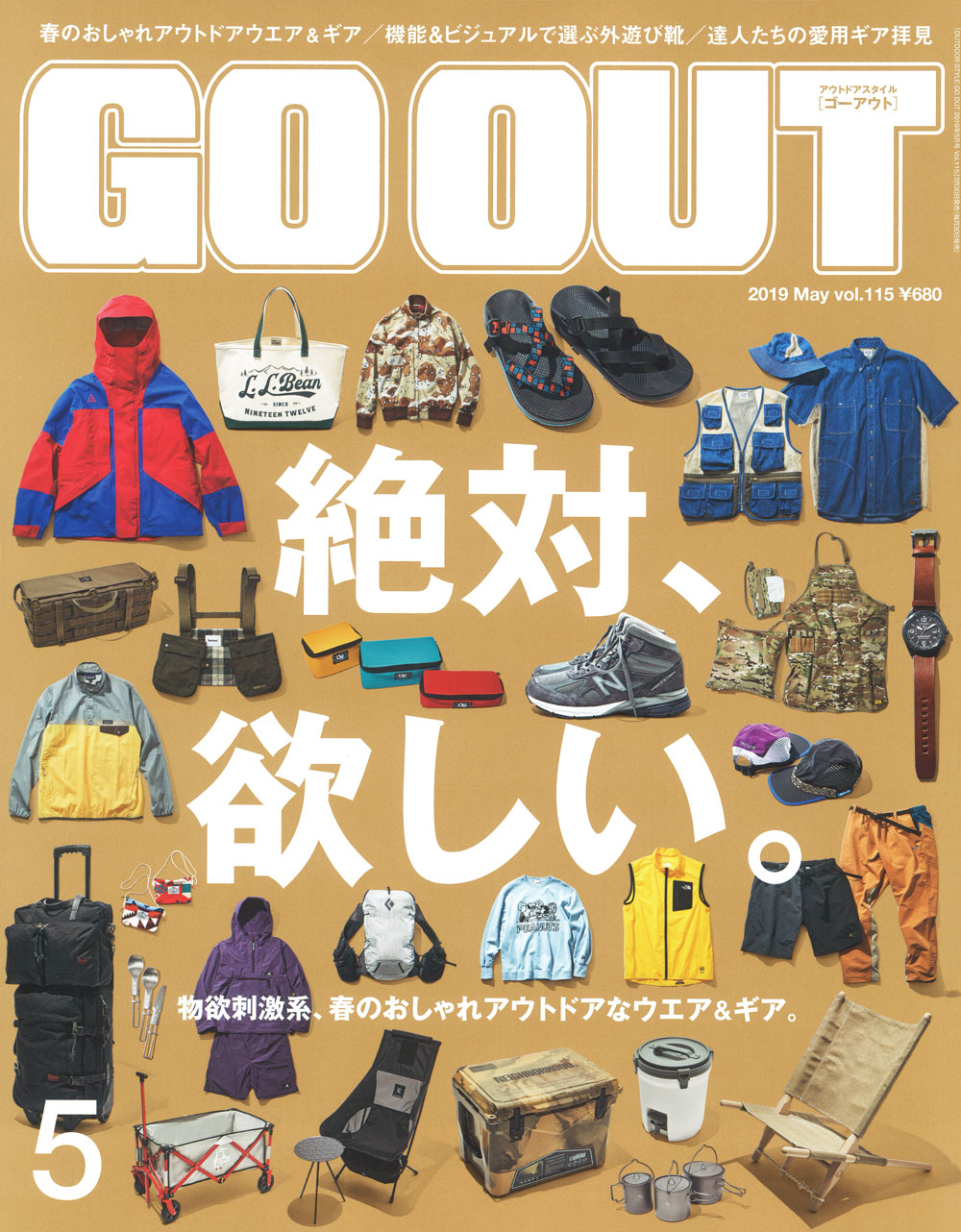 GO OUT vol.115