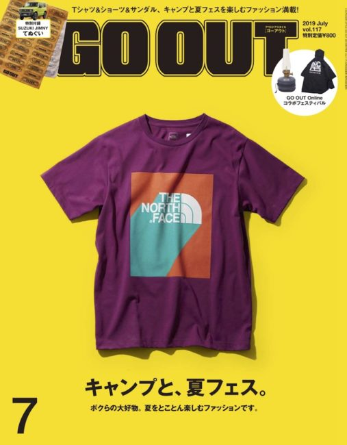 GO OUT vol.117