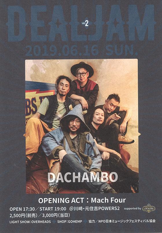DEALJAM vol.2 DACHAMBO
