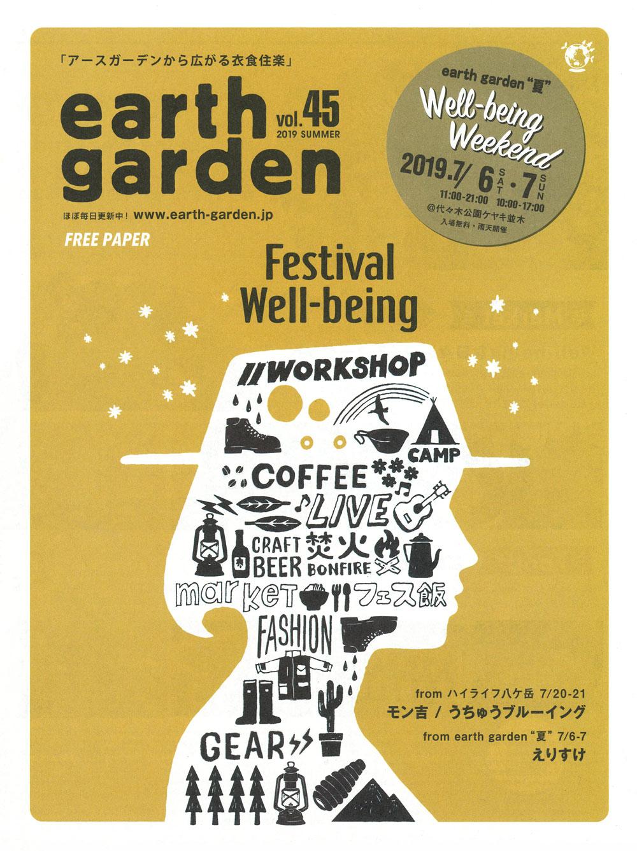 earth garden vol.45