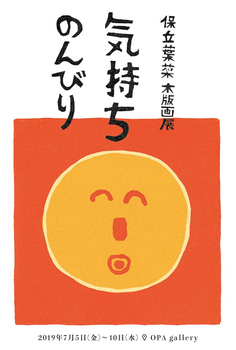 保立葉菜 木版画展「気持ちのんびり」- OPA gallery-