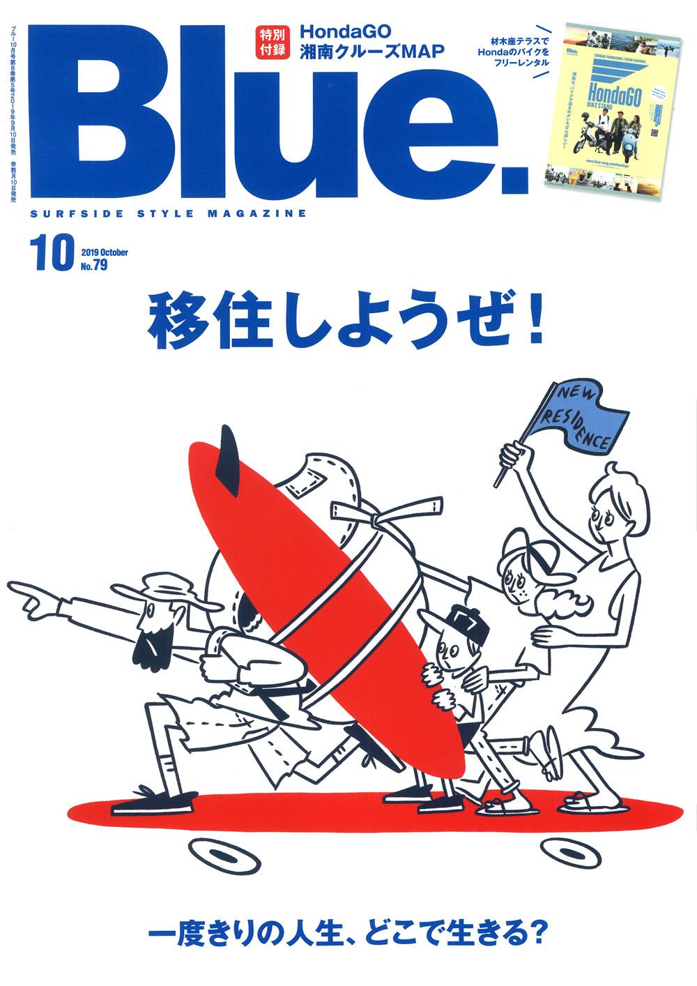 Blue. 10月号