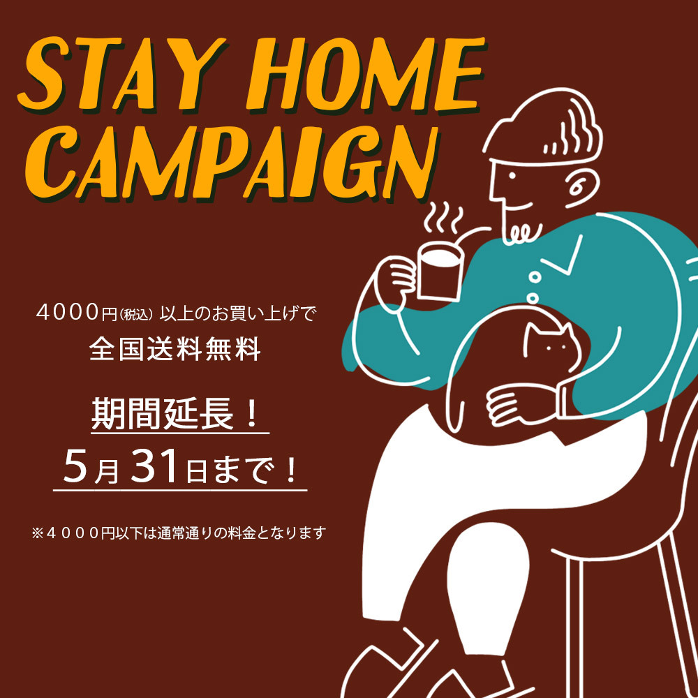 STAY HOME キャンペーン!全国送料無料(5月31日まで)