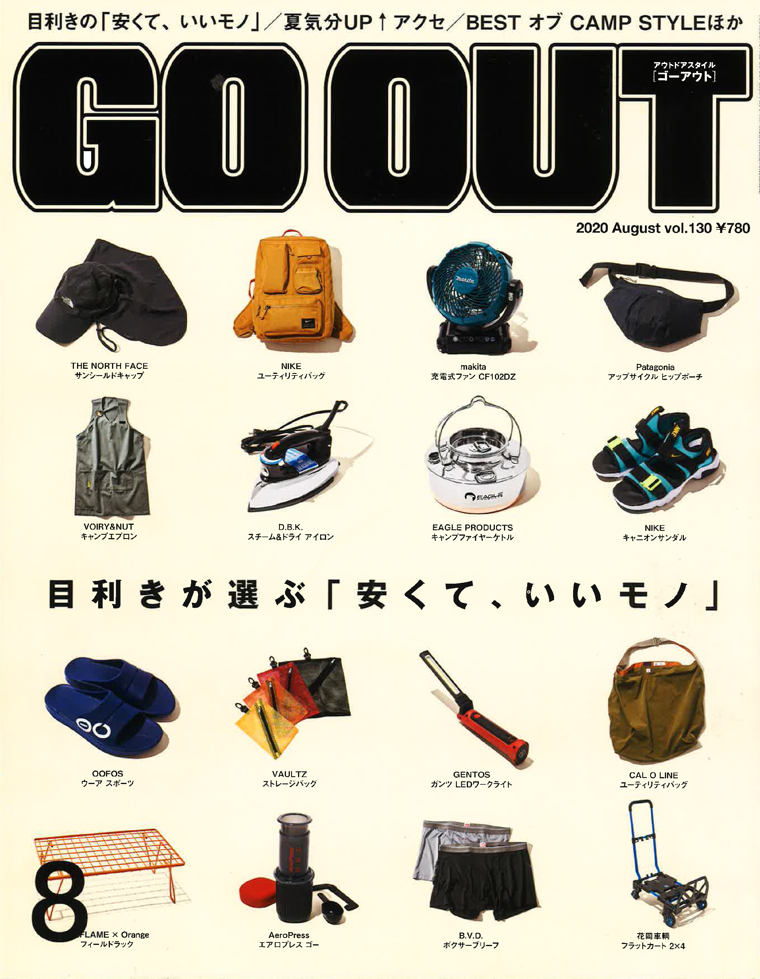 GO OUT 8月号