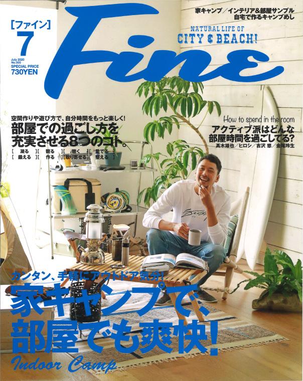 Fine 7月号
