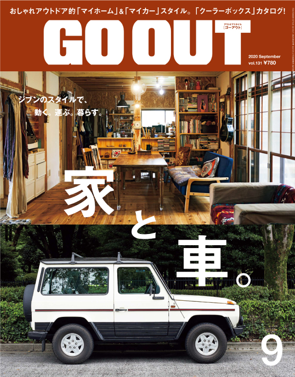 GO OUT 9月号