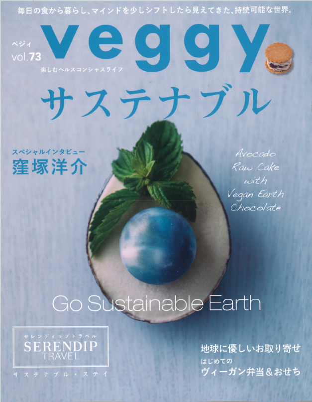 veggy vol.73